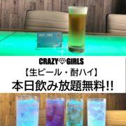 今夜!生ビール、酎ハイが飲み放題無料!!