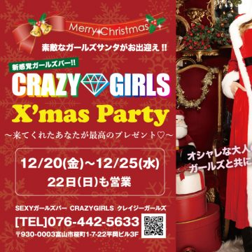 CRAZYGIRLS X'mas Party!