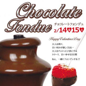 チョコレートフォンデュイベント!