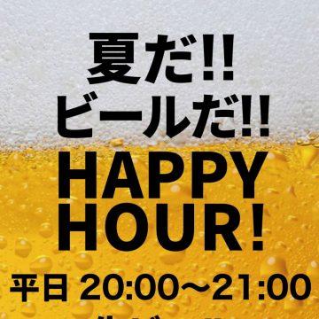 夏だ!ビールだ!HAPPY HOUR!最終日!